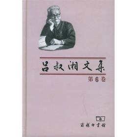 吕叔湘文集(第6卷)