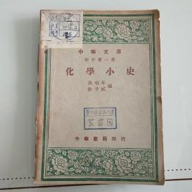 中华文库初中第一集   化学小史(全一册)