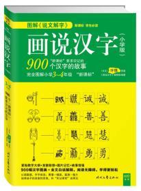 画说汉字3-4年级(新课标必读丛书)G