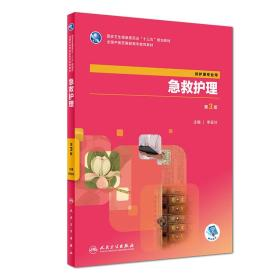 急救护理(第3版/高职中医护理/配增值)