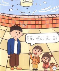 华语阅读金字塔,2级【全10册】'国家,在哪里,我是你们的弟弟,我的身体,吃水果 。。。。。