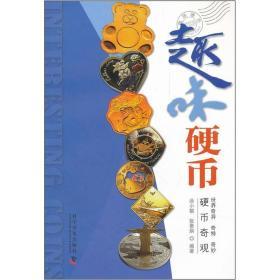 趣味收藏系列丛书--趣味硬币