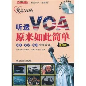 振宇英语爱上VOA:听透VOA原来如此简单(慢速版)