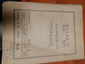 傅家乡红星三社一九五七年粮食产量人口年龄青壮年文化程度统计表