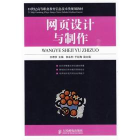 网页设计与制作 电子资源.图书 王君学主编 wang ye she ji yu zhi zuo