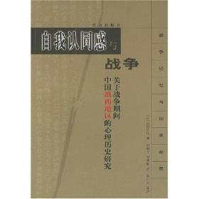 自我认同感与战争:关于战争期间中国滇西地区的心理历史研究