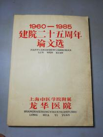 1960-1985建院二十五周年论文选  上册
