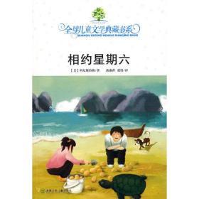 相约星期六 专著 (美)科尼斯伯格著 芮喻萍, 张倩译 xiang yue xing qi liu