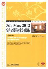 3ds Max 2012室内效果图制作实例教程