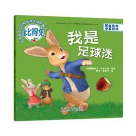 比得兔幼儿行为培养互动故事书  我是足球迷