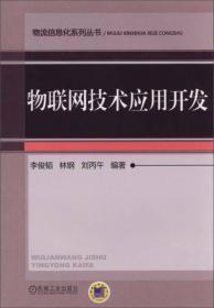 物流信息化系列丛书:物联网技术应用开发