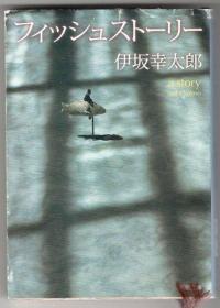 日文原版 フィッシュストーリー 伊坂幸太郎 鱼的故事 文库 64开本 包邮局挂号印刷品 中篇小说 日语 中篇四连打。爽快感溢れる作品集。