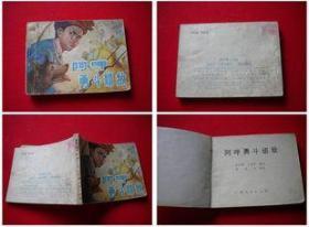 《阿岬勇斗顽敌》,广西1984.8一版一印50万册8品,6839号,连环画