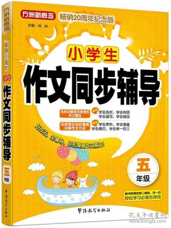 五年级-小学生作文同步辅导-畅销20周年纪念版-随书附赠音频二维码