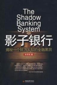 正版9新 影子银行 : 揭秘一个鲜为人知的金融黑洞