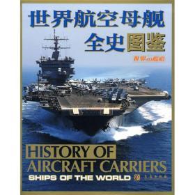 世界航空母舰全史图鉴