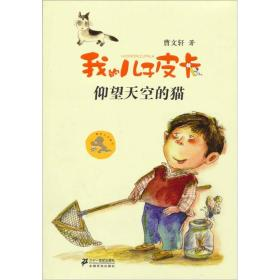 我的儿子皮卡:仰望天空的猫 曹文轩 21世纪出版社 97875391