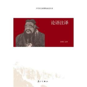 论语注译(中学语文新课标必读丛书)