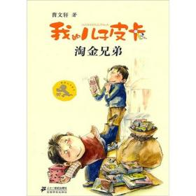 【曹文轩作品】我的儿子皮卡:4 淘金兄弟