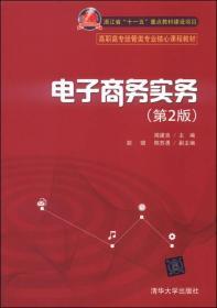 电子商务实务(第2版)/高职高专经管类专业核心课程教材