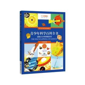 青少年科学百科全书--全彩插图珍藏版(写给小小科学家的书,声音和光,空气和水,热和能,电和磁,人体结构)