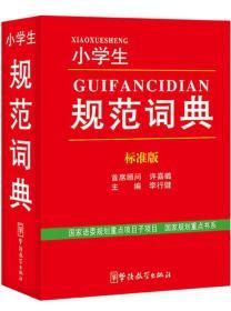 小学生规范字典 9787513811880(C3-9)