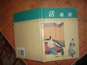 十大古典社会谴责小说丛书: 糊涂世界、孽海花、活地狱 3本合售