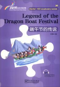 """""""彩虹桥""""汉语分级读物:端午节的传说(入门级:150词)"""