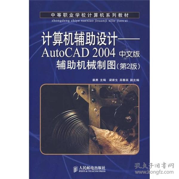 计算机辅助设计 专著 AutoCAD 2004中文版辅助机械制图 姜勇主编 ji suan ji fu zhu
