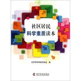 社区居民科学素质读本