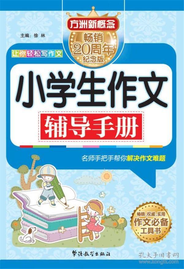 小学生作文辅导手册(畅销20周年纪念版)