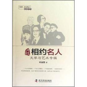 叶永烈相约名人:文学与艺术专辑