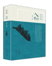 中国汉画造型艺术图典.人物/作者杨絮飞/大象出版社
