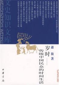 岁时:传统中国民众的时间生活