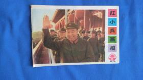 红小兵画报 1976 .11