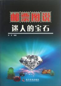 【正版】邮票图说迷人的宝石 李军编著