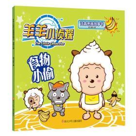 羊羊小侦探注音图画故事书:食物小偷