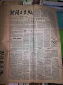 1956年-中国人民大学新闻系主编【新闻与出版】试刊号,创刊号第1期-终刊号第30期 合订本