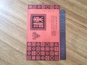 请柬: 《安徽民间挑花庐阳花布展览》订于1986年6月12日下午二时在中国美术馆
