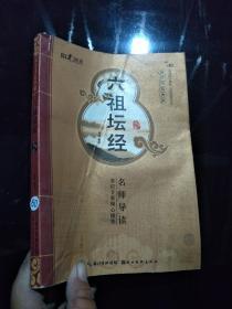 国学书院典藏:六祖坛经(青少版)