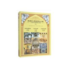 正版ms-9787503893612-欧洲古典建筑元素1:从古罗马宫殿到现代民居(精装)