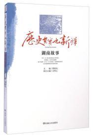历史其实也新鲜:湖南故事