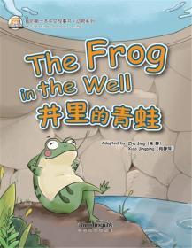 我的第一本中文故事书·动物系列 井里的青蛙
