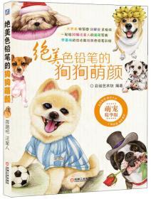 色铅笔绘画系列:绝美色铅笔的狗狗萌颜