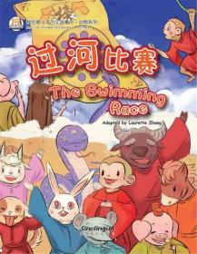 我的第一本中文故事书·动物系列 过河比赛