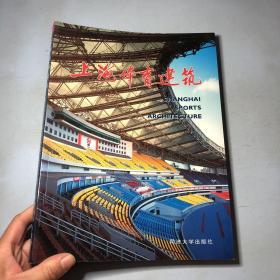上海体育建筑