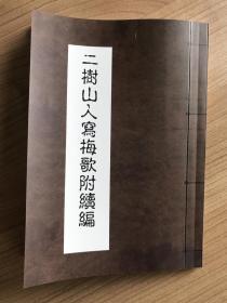 文学古籍精品《二树山人写梅歌附续编》(清童钰撰、一卷续编一卷共一册、据清道光刻本影印)