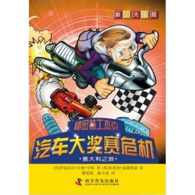 科幻大冒险--秘密特工杰克:汽车大奖赛危机—意大利之旅,来自美国的少年英雄。