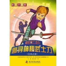科幻大冒险--秘密特工杰克:追寻神秘武士刀—日本之旅