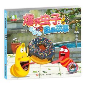 爆笑虫子图画故事:甜甜圈(注音版)